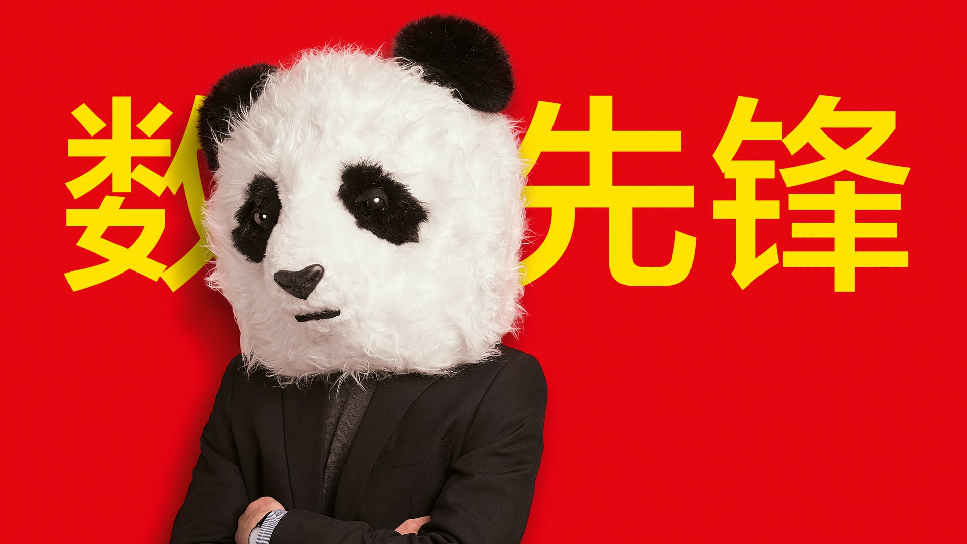 Chinas Digitalkonzerne: Die Trendsetter aus Fernost