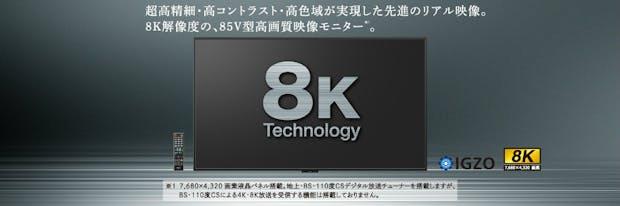 Für Premium-Meetings: Erster 8K-Fernseher von Sharp soll 120.000 Euro kosten