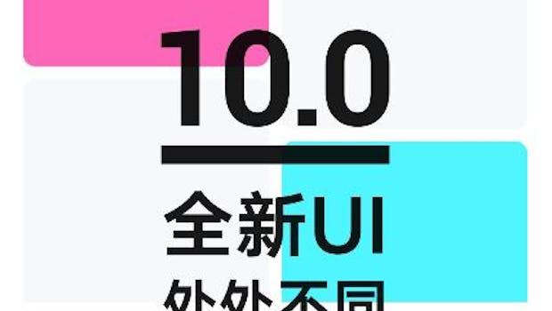 EMUI-10-Teaser-Bild. (Bild: Huawei Central)