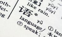 DeepL unterstützt jetzt auch Japanisch und Chinesisch